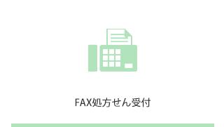 fax処方せん受付 たくみ外苑薬局 薬局 施設紹介 外苑企画商事